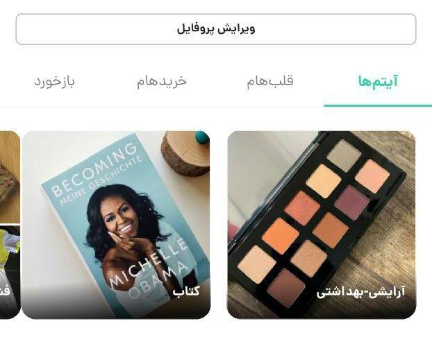 komol - دسته بندی های جدید کمدا- لوازم آرایش و کتاب (جایزه 1میلیونی بهترین عکس)