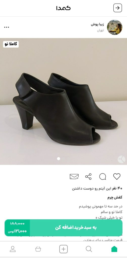 خرید کفش چرم از کمدا