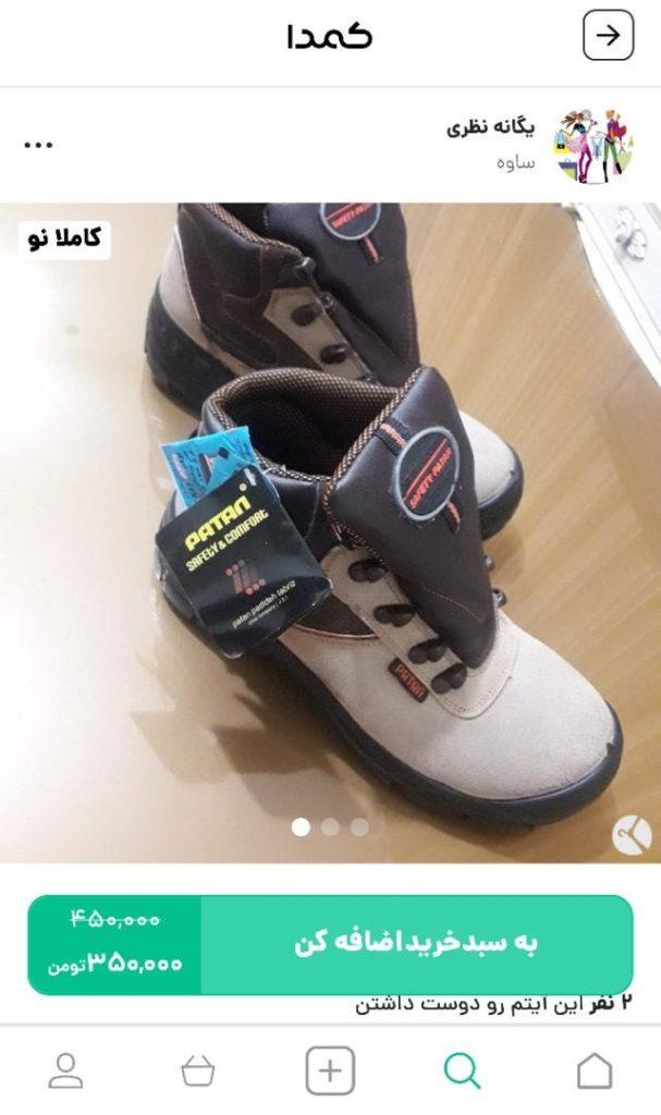 خرید کفش از کمدا