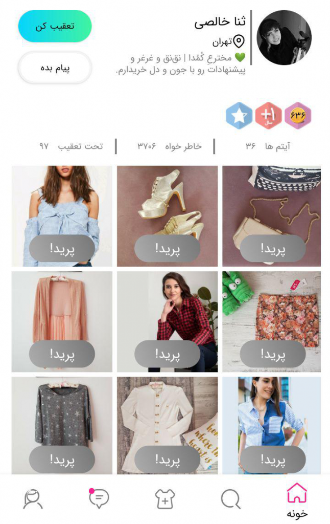 فروش لباس-اپلیکیشن کمدا