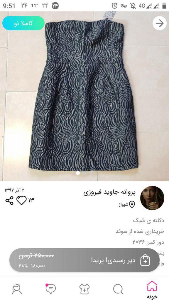 فروش لباس