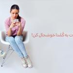 دعوت از دوستان 15 هزار تومن تخفیف لباس