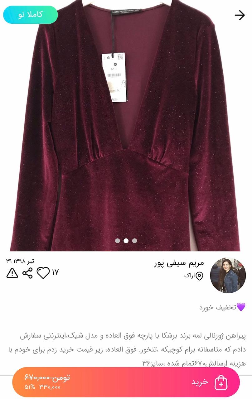 لباس مجلسی لمه با قیمت مناسب