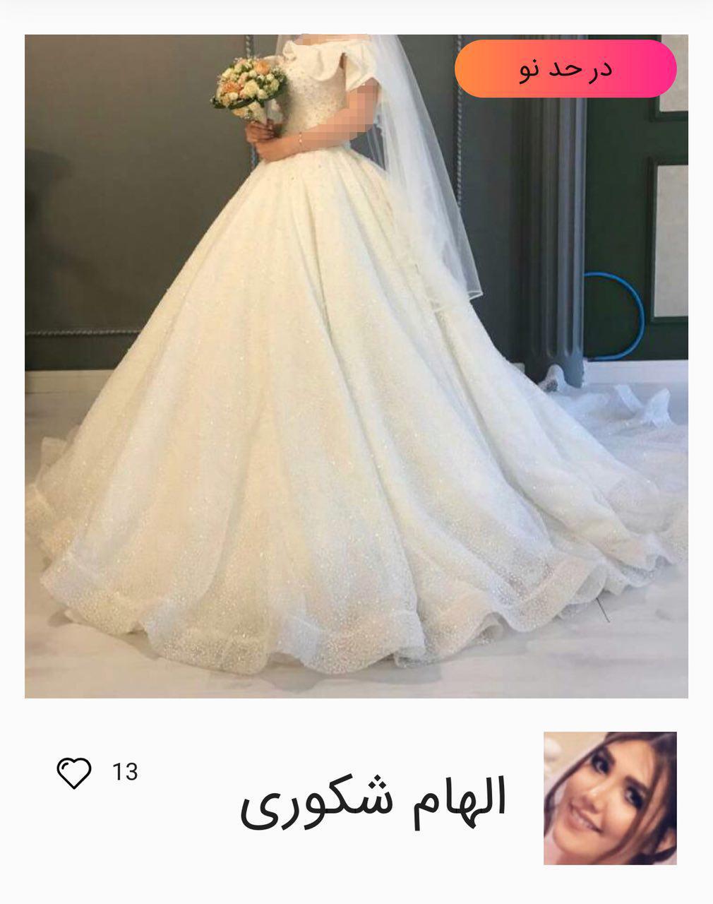 خرید لباس عروس شایندار