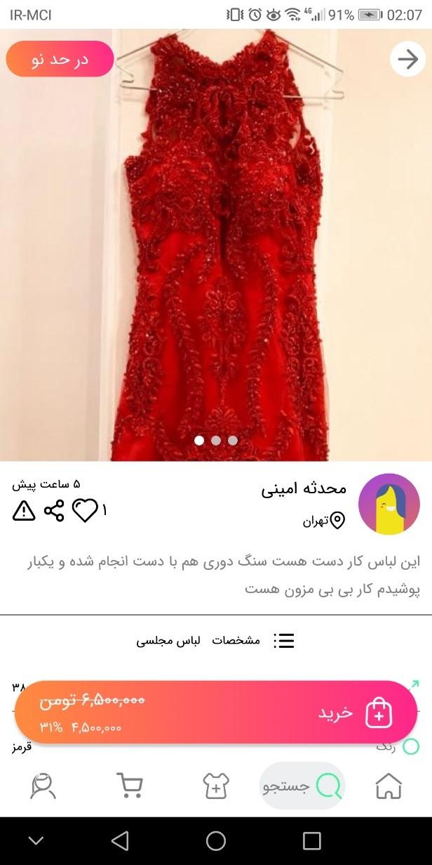 خرید لباس مجلسی قرمز با قیمت مناسب